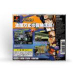 Sony PlayStation 1 PSX Alundra 2: A New Legend Begins NTSC-J (JAP) back